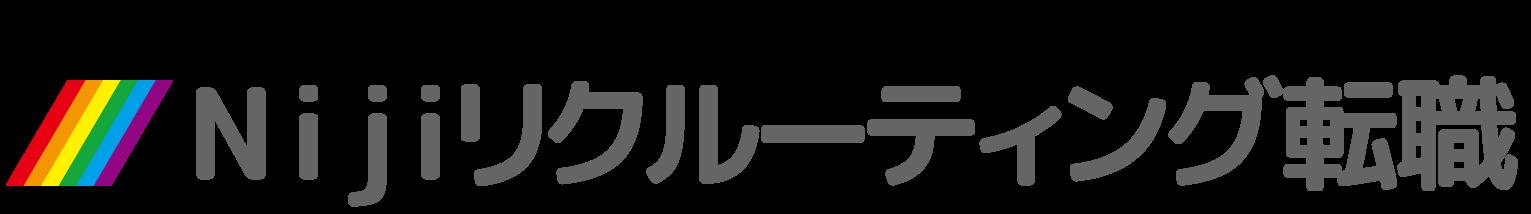 Nijiリクルーティング転職